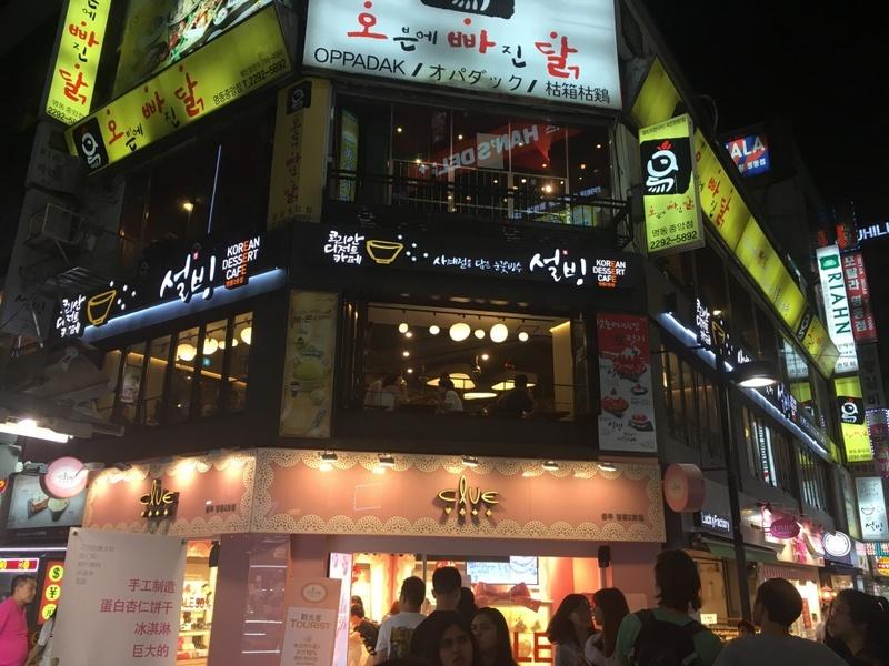 sulbing-myeongdong